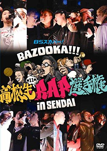 BSスカパー! BAZOOKA!!! 第11回高校生RAP選手権 in 仙台 DVD