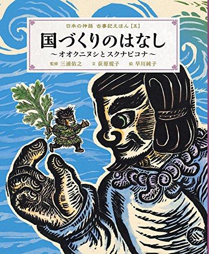 [画像:国づくりのはなし~オオクニヌシとスクナビコナ~: 日本の神話 古事記えほん【五】 (日本の神話古事記えほん)]