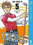 ROBOT×LASERBEAM 5 (ジャンプコミックスDIGITAL)