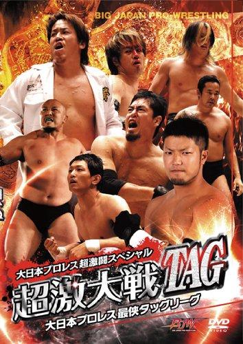 大日本プロレス超激闘スペシャル 超激大戦TAG 大日本プロレス 最侠タッグリーグ2012 [DVD]