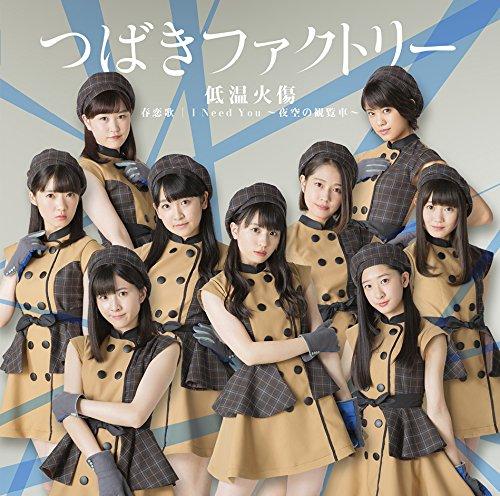 低温火傷 / 春恋歌 / I Need You 〜夜空の観覧車〜(初回生産限定盤A)(DVD付)