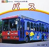 バス (350シリーズ―のりものしゃしんえほん)