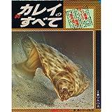新カレイのすべて (週刊釣りサンデー別冊 新魚シリーズ No. 3)