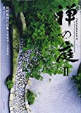 禅の庭Ⅱ 枡野俊明作品集 2004-2009 画像