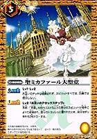 【 バトルスピリッツ】 聖ミカファール大聖堂 コモン《 剣刃編 剣刃神話 》 bs23-071