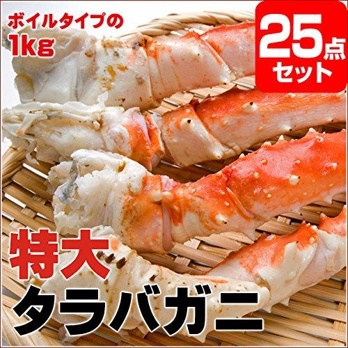 特大タラバガニ1kg(ボイルタイプ)タラバ蟹[おまかせ景品2...