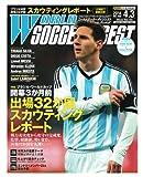 ワールドサッカーダイジェスト2014年04月03日号[雑誌]