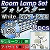 フォレスター【SG5/SJ系】ルームランプセット/ 8ピース LED合計152発SMD 【アイサイト無し/サンルーフ付き】 【スバル/SUBARU/Forester】