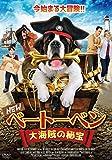 ベートーベン 大海賊の秘宝 [DVD]