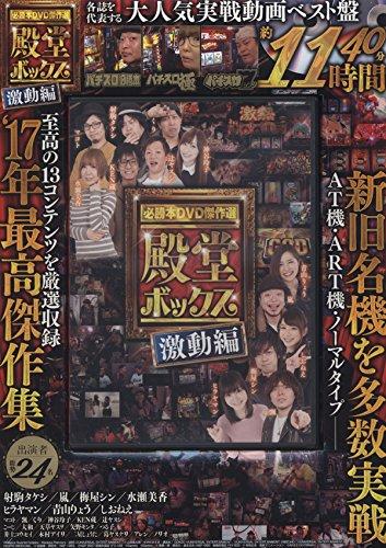必勝本DVD傑作選 殿堂ボックス 激動編 (<DVD>)