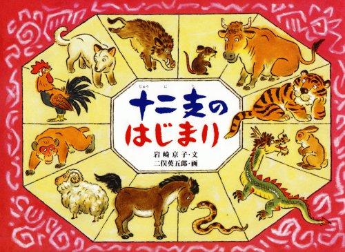 十二支のはじまり (日本の民話えほん)の詳細を見る