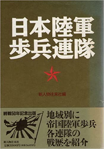 日本陸軍歩兵連隊 | 新人物往来...
