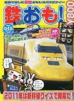 鉄おも 2011年 03月号 Vol.45
