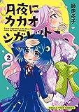 月夜にカカオシガレット 2巻 (まんがタイムコミックス)