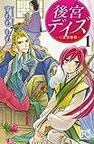 後宮デイズ~七星国物語~ 1 (プリンセス・コミックス)