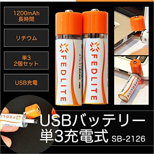 【FEDLITE】USBバッテリー 単3 充電式 リチウム電池 1200mA...