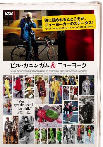 ビル・カニンガム&ニューヨーク [DVD]