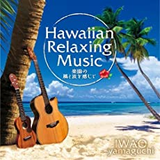 ハワイアン・リラクシング・ミュージック~楽園の風と波を感じて~