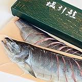 永徳 新潟村上 塩引き鮭 切身 姿造り 3kg前半
