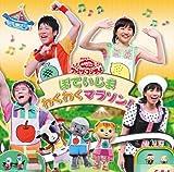 NHK おかあさんといっしょファミリーコンサート ぽていじま わくわくマラソン!