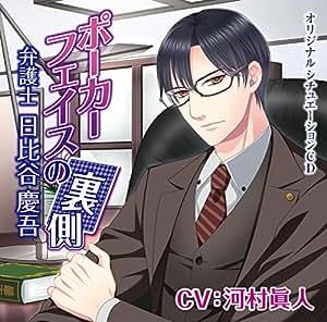 ポーカーフェイスの裏側 弁護士日比谷慶吾