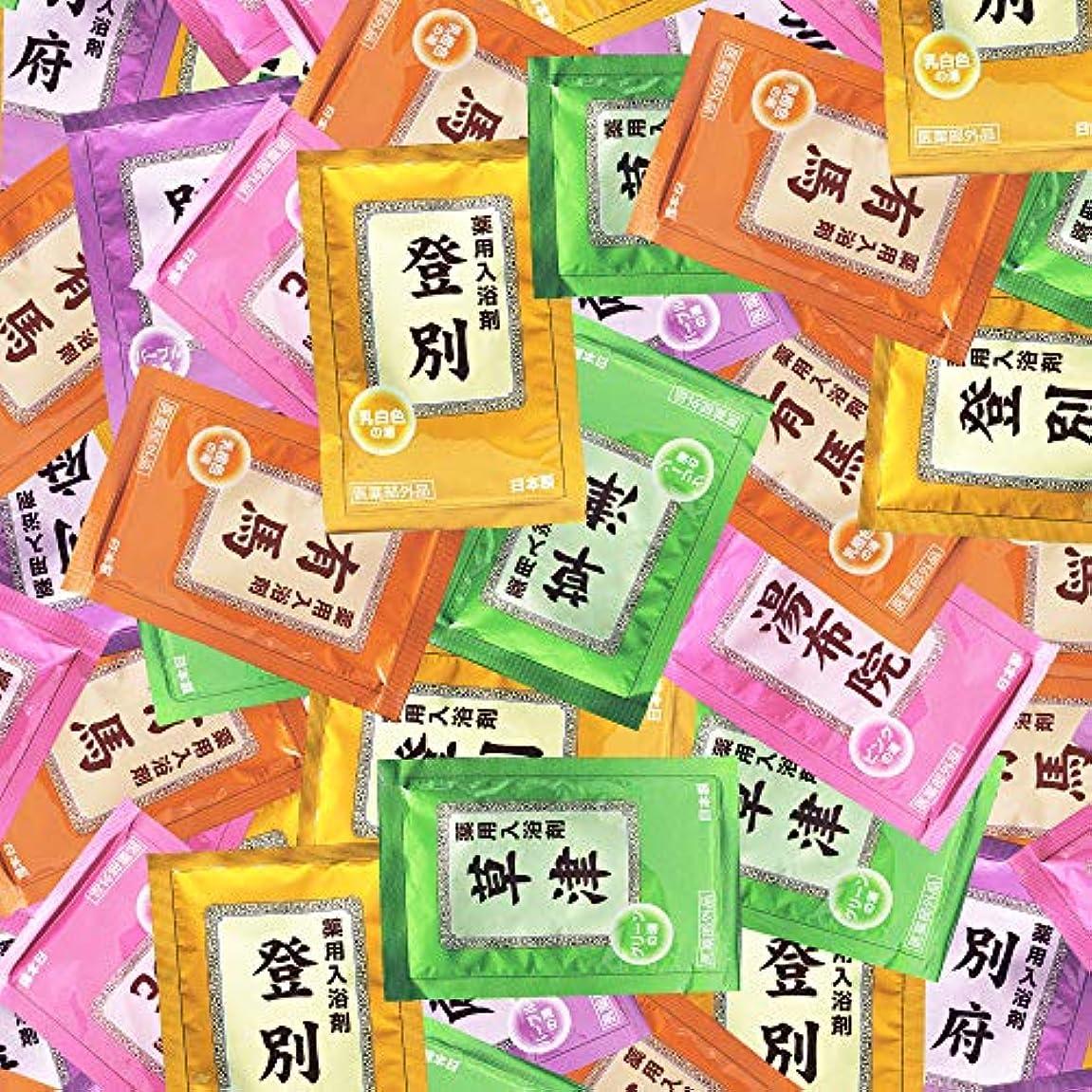 独立して採用する配置薬用入浴剤 湯宿めぐり 120包セット