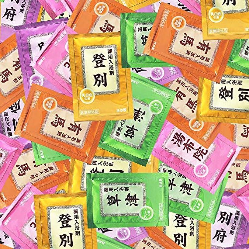 苦しめる列挙する金貸し薬用入浴剤 湯宿めぐり 120包セット
