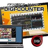 【A-SLOT】 パチスロ版PCデータカウンター DIGI-COUNTER デジ・カウンター