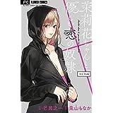 茉莉花ちゃんと優しい恋の奴隷【マイクロ】(6) (フラワーコミックス)