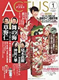 月刊北國アクタス 2019年 01 月号 [雑誌]