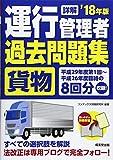 詳解 運行管理者(貨物)過去問題集〈'18年版〉