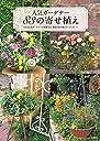 人気ガーデナー 83の寄せ植え―17人の人気ガーデナーが提案する季節の寄せ植えコーディネート (Musashi Mook)