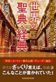世界の聖典・経典 (知恵の森文庫 t)