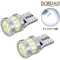 BORDAN T10 LED ホワイト 爆光 キャンセラー内蔵 ポジションランプ ナンバー灯 ルームランプ 高耐久 無極…