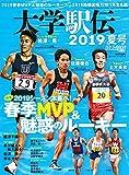 大学駅伝 2019 夏号 (陸上競技マガジン8月号増刊)