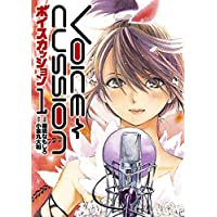 ボイスカッション1(ヒーローズコミックス)