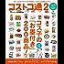 学研ムック コストコ通2