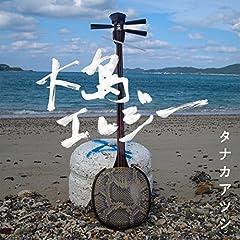 タナカアツシ「大島エレジー」のジャケット画像