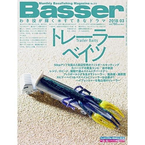 Basser(バサー) 2018年3月号 (2018-01-26) [雑誌]