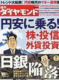 週刊 ダイヤモンド 2013年 2/2号 [雑誌]