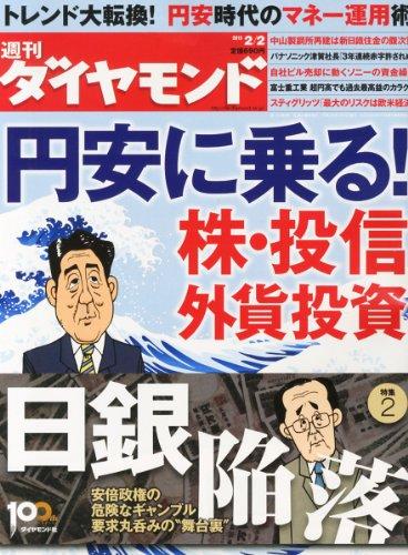 週刊 ダイヤモンド 2013年 2/2号 [雑誌]の詳細を見る