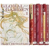 GLOBAL GARDEN 全4巻 完結セット(白泉社文庫)