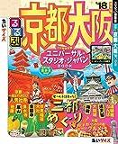るるぶ京都 大阪'18 (るるぶ情報版(国内))