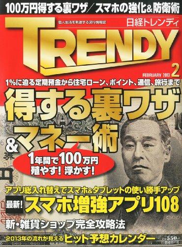 日経 TRENDY (トレンディ) 2013年 02月号 [雑誌]の詳細を見る