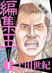 編集王(1)【期間限定 無料お試し版】 (ビッグコミックス)