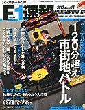 F1 (エフワン) 速報 2012年 10/11号 [雑誌]の画像