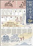 旧暦・年中行事カレンダー2019 ([カレンダー])