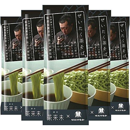 はたけなか製麺 ぜいたく茶そば 200g×5個
