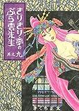 きりきり亭のぶら雲先生 (9) (バーズコミックス)