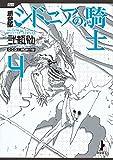 新装版 シドニアの騎士(4) (KCデラックス アフタヌーン)